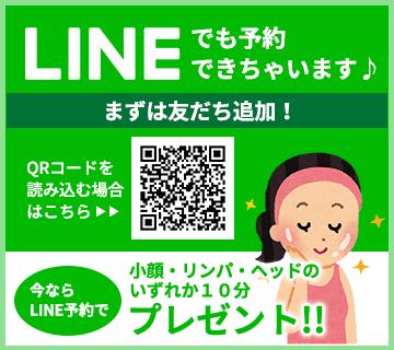 LINE@ 友だち追加はこちら