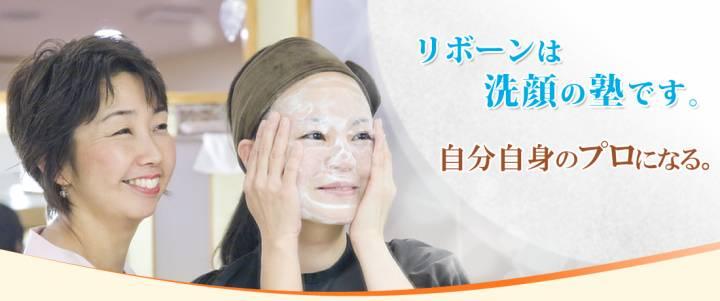 リボーンは洗顔の塾です。自分自身のプロになる。