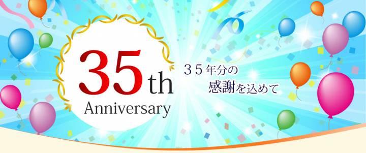 35周年記念キャンペーン 35年分の感謝を込めて