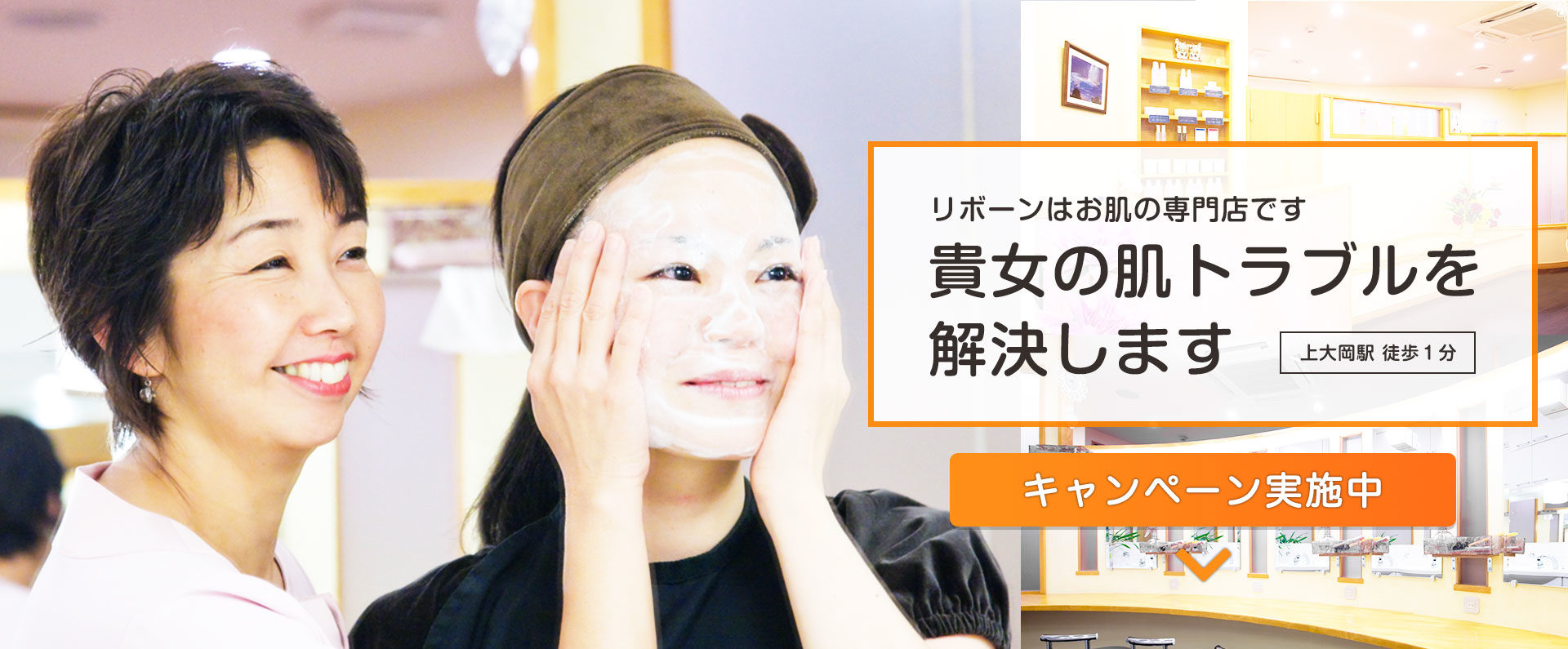 リボーンはお肌の専門店です 貴女の肌トラブルを解決します 上大岡駅 徒歩1分 キャンペーン実施中